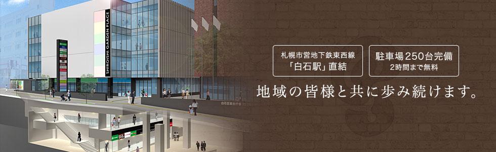 札幌市営地下鉄東西線「白石駅」直結・駐車場250台完備(2時間まで無料) 地域の皆様と共に歩み続けます。