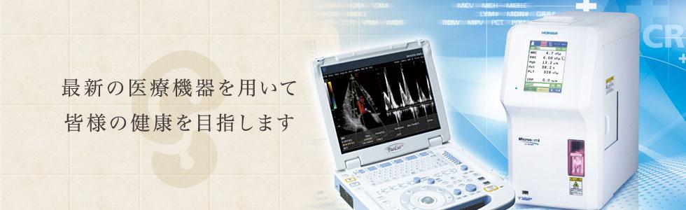 最新の医療機器を用いて皆様の健康を目指します