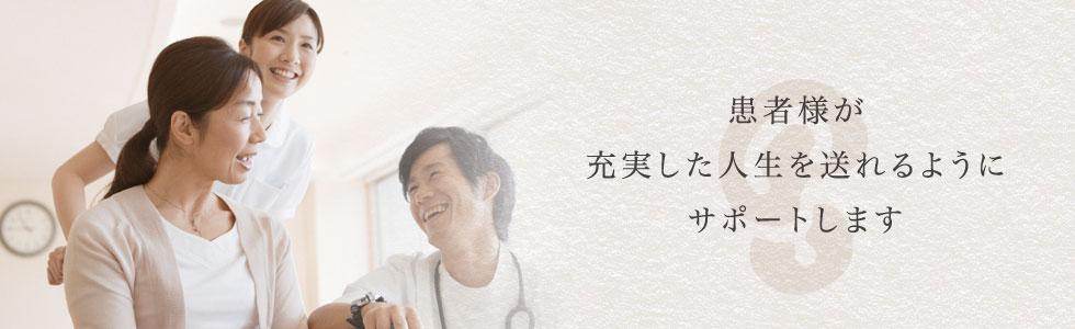 患者様が充実した人生を送れるようにサポートします